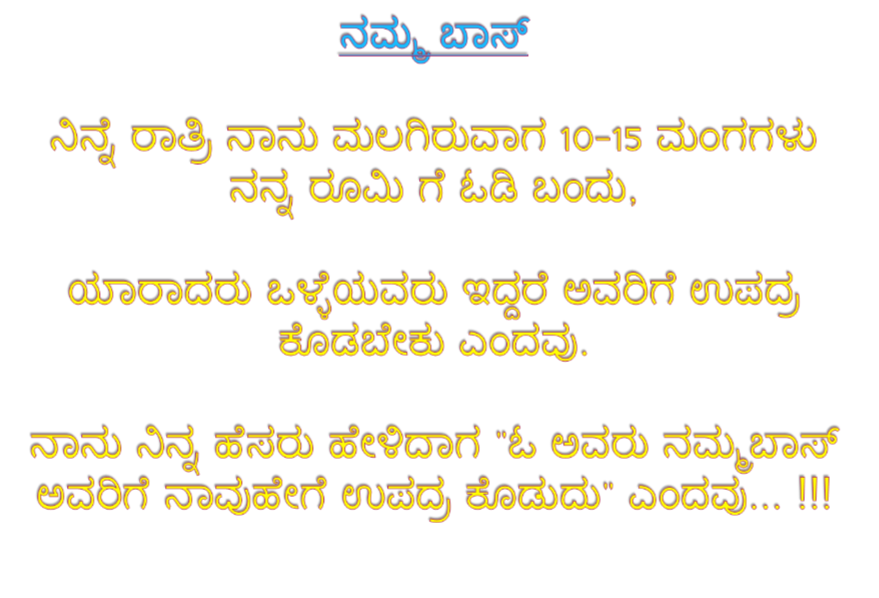 Kannada sms messages