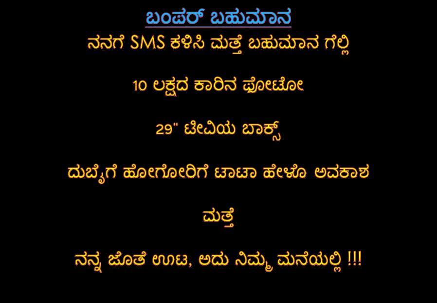 Kannada Jokes