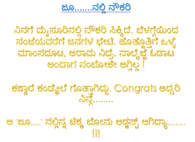 Funny Jokes Sms In Kannada Furthermore Funny Good Morning Friends ...