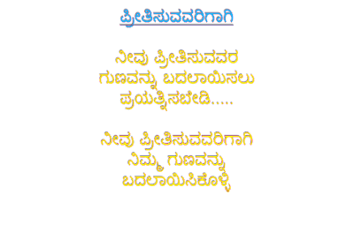 KANNADASMS.BLOGSPOT.COM~*~*~*~*~**~*~*~*~**