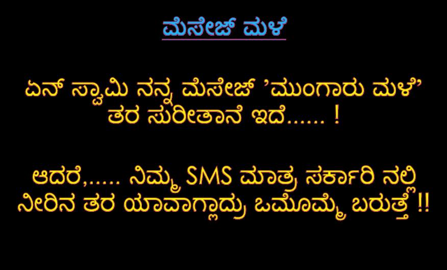 KANNADA SMS MESSAGES