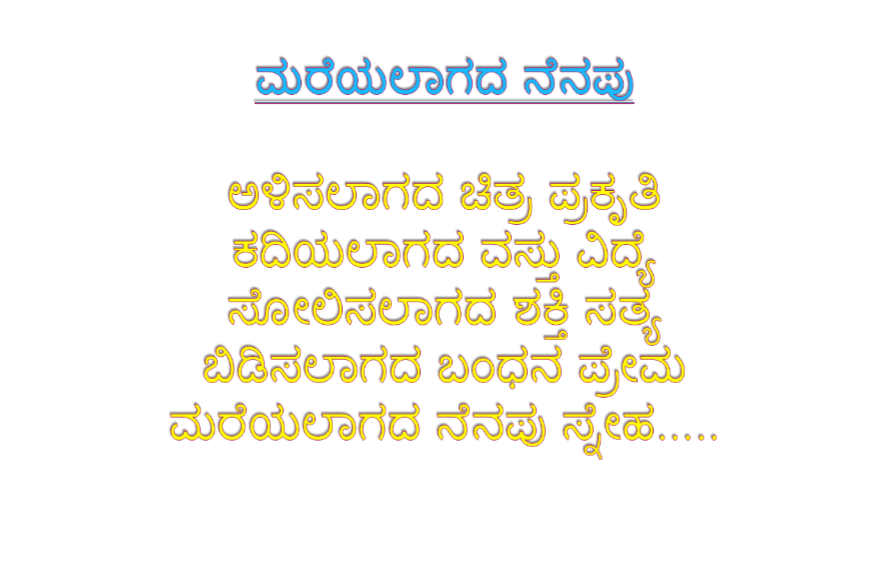 Kannada Love Sms Facebook | Search Results | Calendar 2015