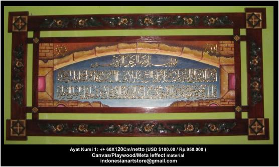 Kaligrafi Ayat kursi 1