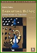 Ελληνικά Σκακιστικά Βιβλία