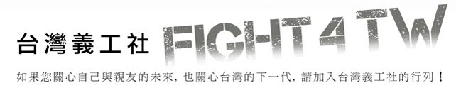台灣義工社 Fight for Taiwan