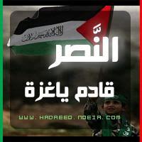 الحملة العالمية لفك الحصار عن غزة (علماؤنا)