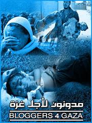 مدونون لأجل غزة