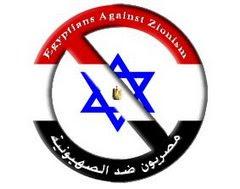 مدونة مصريون ضد الصهيونية