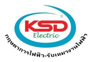 รับเหมางานไฟฟ้า-กฤษดาการไฟฟ้า  [ KSD-ELECTRIC ]