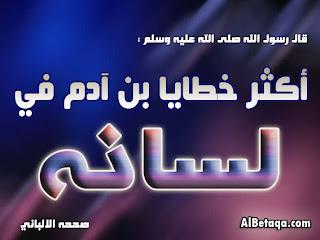 قصه وحكمه من التراث العربي lesan0018.jpg