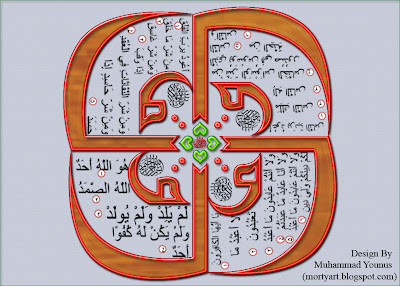 Islamic Calligraphy Art Of Four Qul