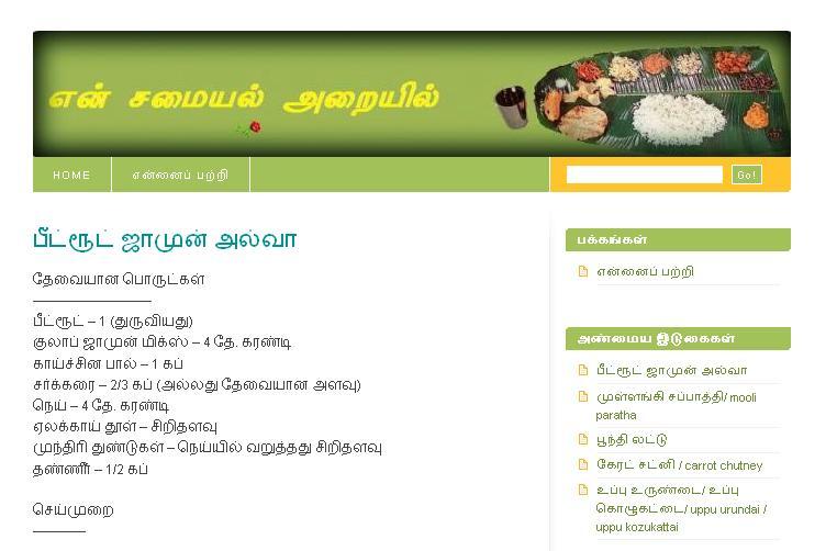 tamil recipes.JPG