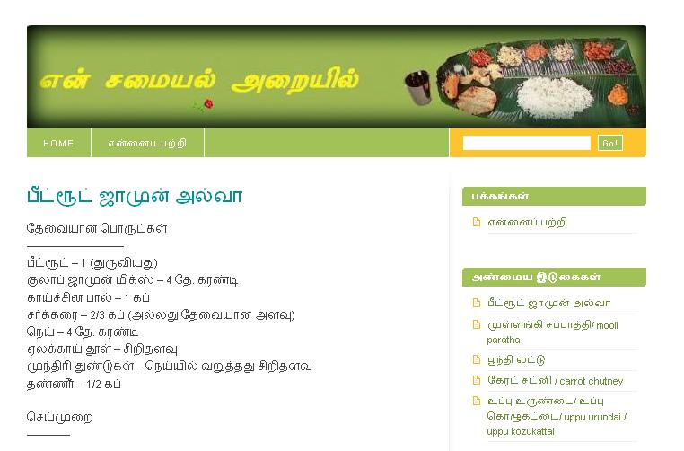 Songs cinema magazines news jokes movies july 2010 geethawordpress another tamil blog for recipes forumfinder Images