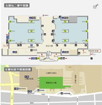 臺灣高鐵車站平面圖左營站