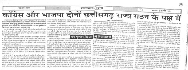 chhattisgarh 15