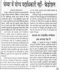 chhattisgarh 19