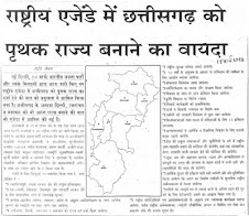 chhattisgarh 16