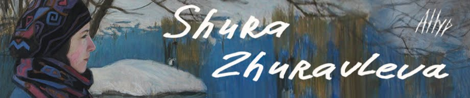 Shura Zhuravleva Шура Журавлёва