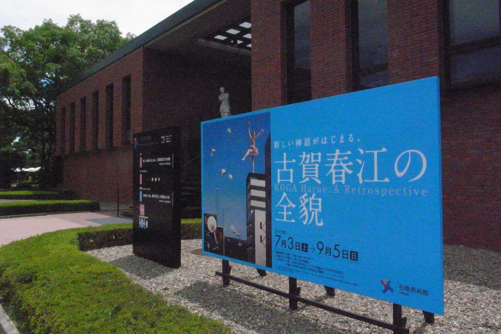 古賀春江の画像 p1_25