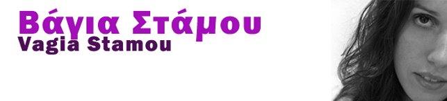 Βάγια Στάμου - Φωτογραφία