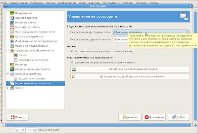 GIMP 2.6 настройки