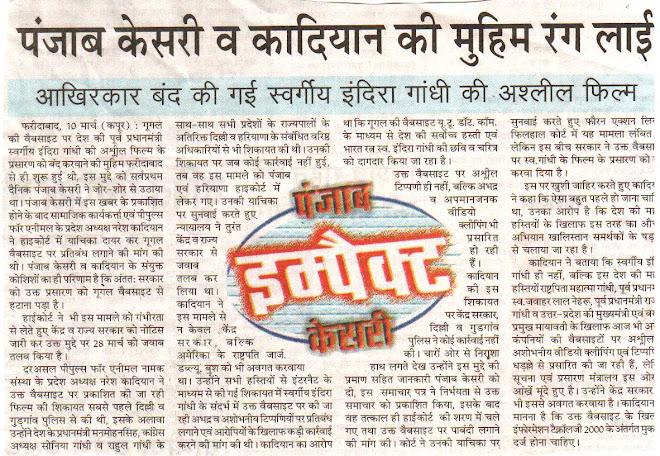 Punjab Kesri & Naresh Kadyan about Smt. Indira  Ji