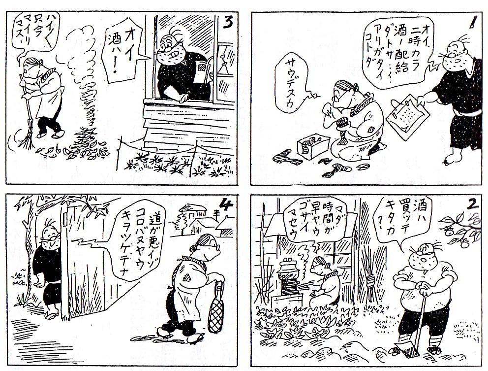 Amusic Paradise(アミュージックパラダイス!): The Old ... : 漢字 英語 : 漢字