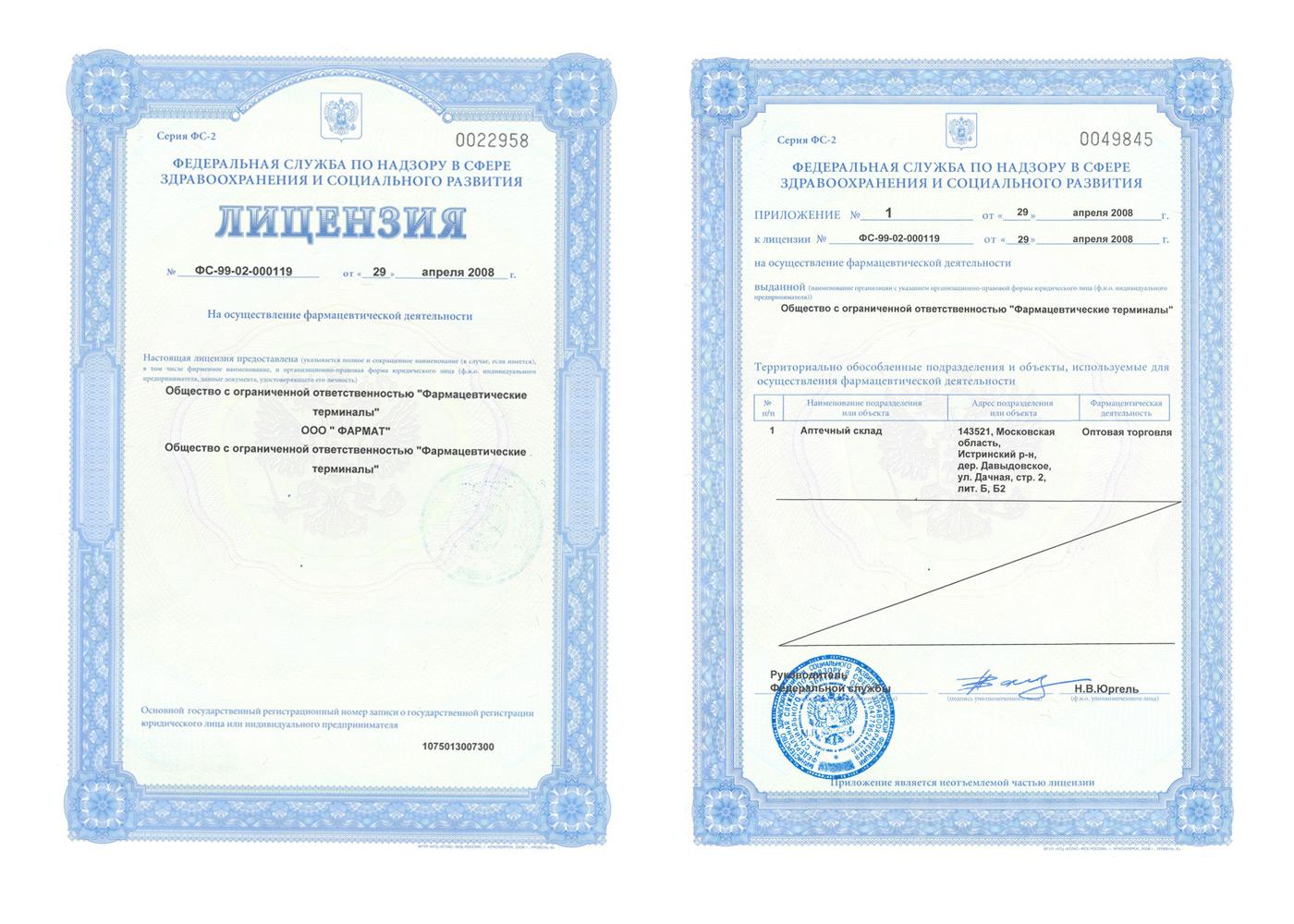 Лицензирование медицинской деятельностипосвящено вопросам лицензирования медицинской деятельности и связанной с