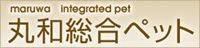丸和総合ペット ホームページ