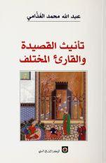 حمل كتب الناقد عبد الله الغذامي