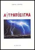 ΓΙΩΡΓΟΣ ΛΑΘΥΡΗΣ