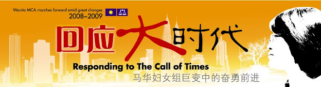 回应大时代 Responding to The Calls of Times