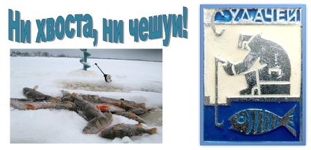 Ни хвоста, ни чешуи - пожелание, принятое у рыболовов