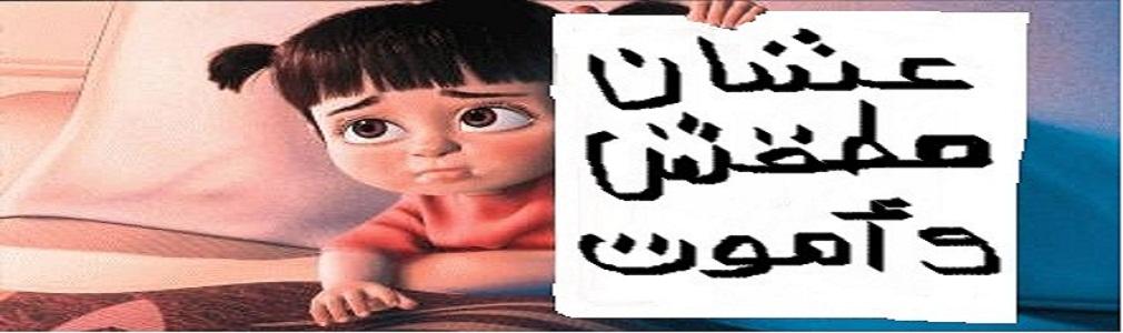 عشان مطقش واموت