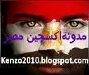 مدونة اكسجين مصر