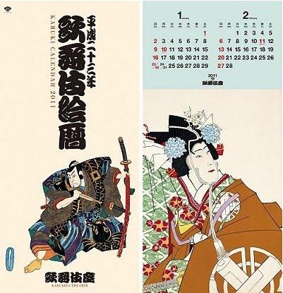 2011 Kabuki Calendar!