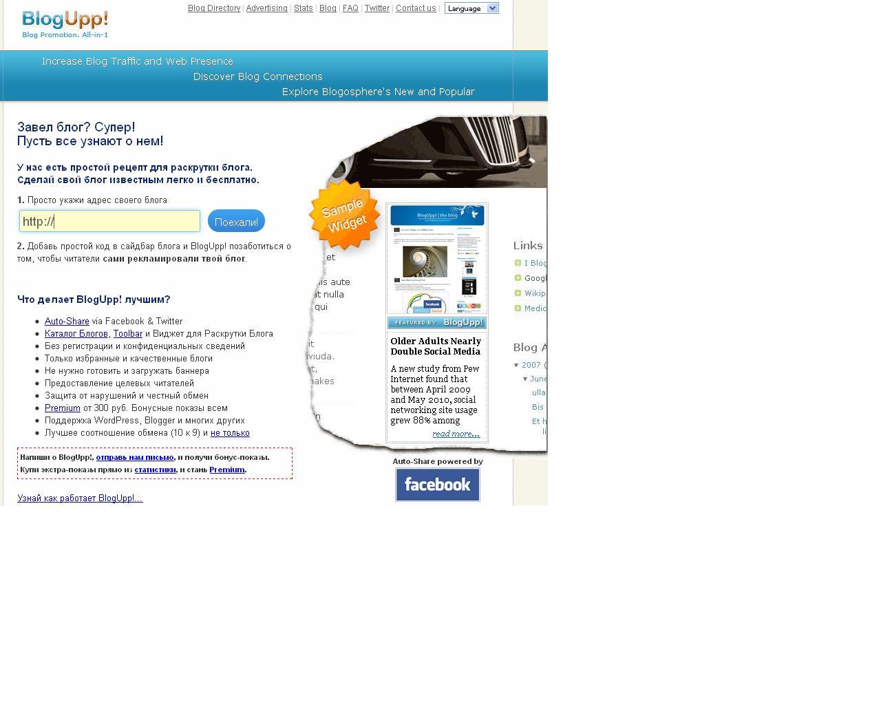 Раскрутка блога twitter seo продвижение сайта 2012