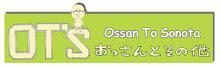 OT'S 〜おっさんとその他〜