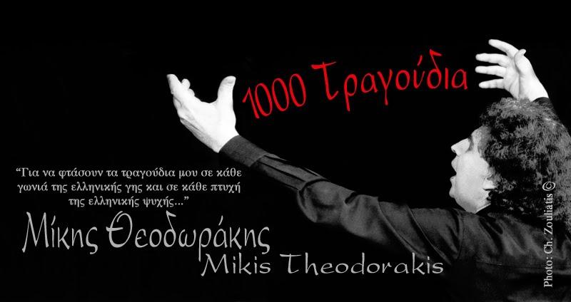 Μίκης Θεοδωράκης:1000  τραγούδια