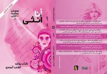 العدد الثالث ..مدونات مصرية للجيب