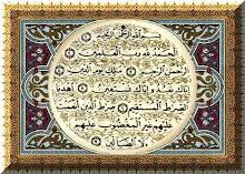 تشغيل قراءة القرآن