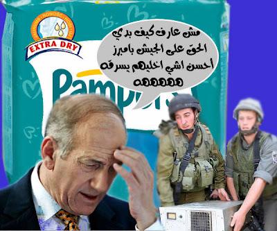 pampers israel