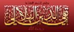 Takıyuddin el-Hilâlî