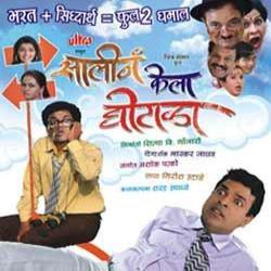 Yanda Kartavya Aahe Movie on Saturday 25th March on Zee . Yanda Kartavya Aahe 2006 - IMDb