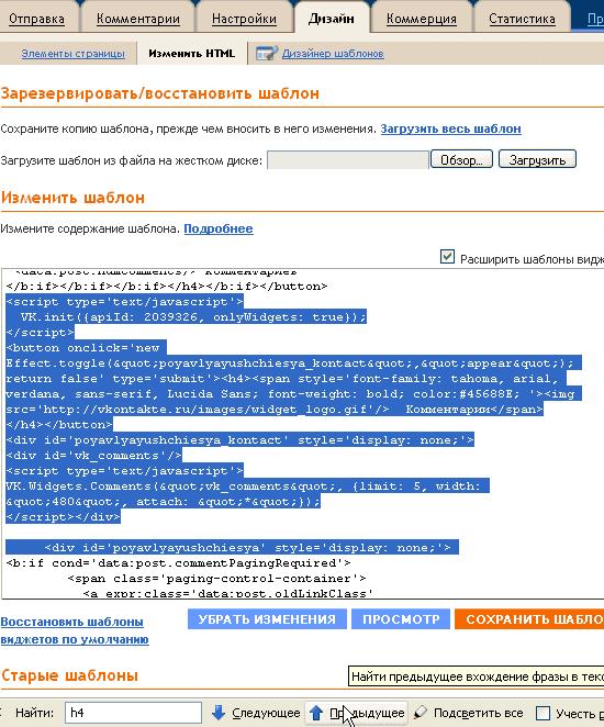 Как добавить комментарии В Контакте на блог Blogger.