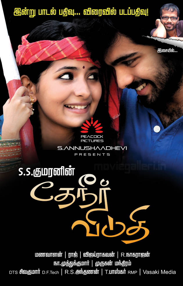 Tamil speed dating