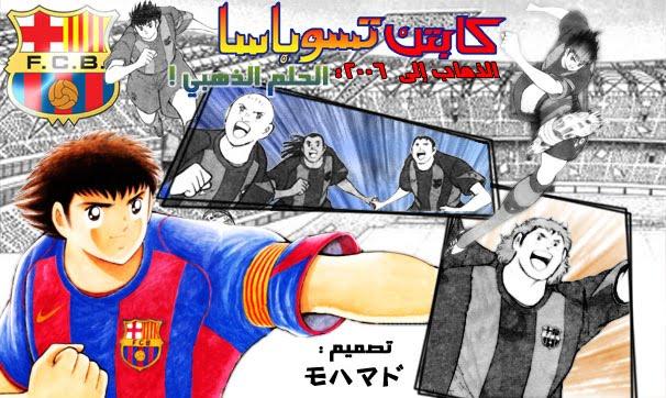 Imagenes Animadas De Jugadores De Futbol - Gifs animados de jugadores de fútbol ~ Gifmania