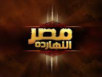 مصر النهردة