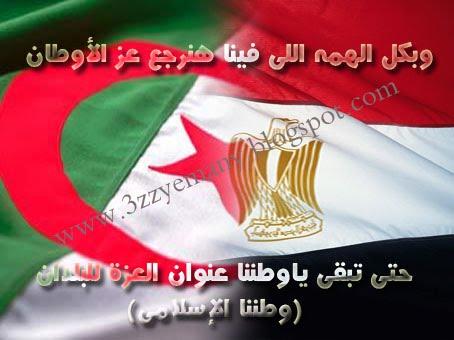 الجزائر الخليجية الذابحة %D9%86%D9%87%D8%A7%D