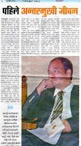 पत्रपत्रिकाका अन्तरवार्ता र समाचार हेर्न तलको फोटो